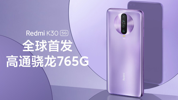 Redmi K30跑分曝光 骁龙765G芯片成绩首次公开 如何
