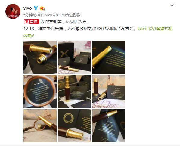 vivo X30系列发布会邀请函曝
