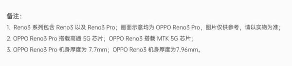 OPPO Reno3 Pro开启预约 整机171g 骁龙765G加持