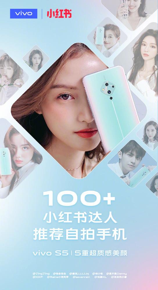 vivo S5成100+小红书达人推荐自拍手机 照亮你的美