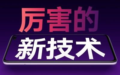 "Redmi K30发布在即:屏幕上""厉害的新技术""是什么?"