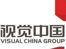 北京网信办约谈视觉中国负责人 即日起网站暂停服务