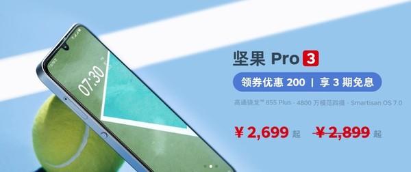 坚果Pro 3领券优惠200元享3期