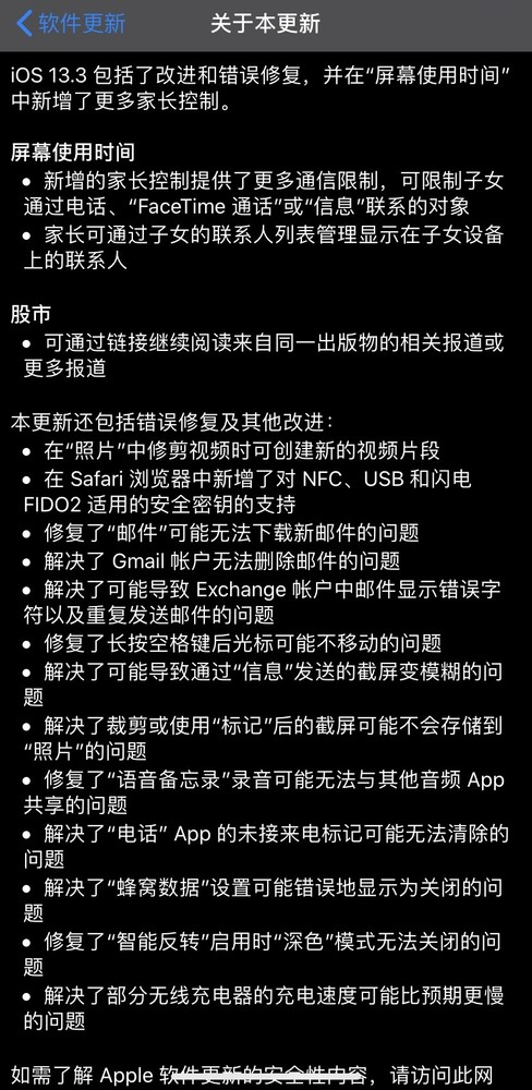 更新频率有点高 苹果发布iOS 13.3 iPadOS 13.3更新