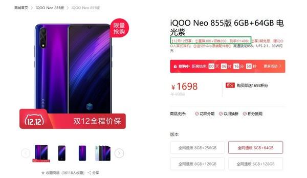 iQOO Neo 855版直降500元 4500mAh电池 售1498元起