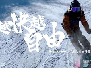 """越快越自由 荣耀V30 PRO""""飞摄""""自由滑雪终于上演了"""