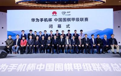 推动围棋文化 2019华为手机杯中国围甲联赛圆满收官