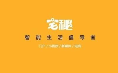 """智能家居带来无限想象 宅秘""""AI""""家计划深圳站将启动"""