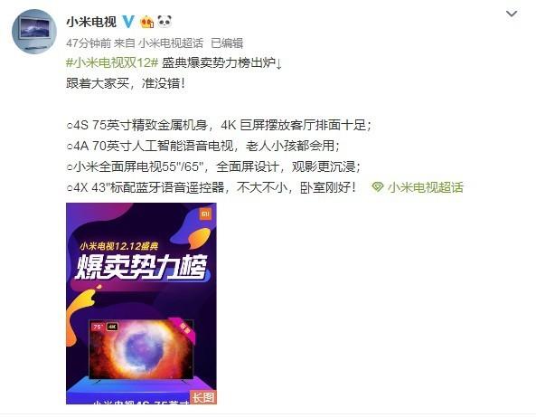 小米电视双12热榜出炉 跟着大
