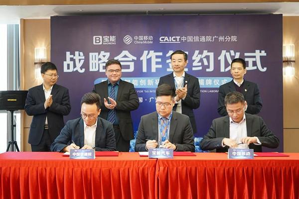宝能汽车和广州移动加强合作,利用5G解决自动驾驶技术问题