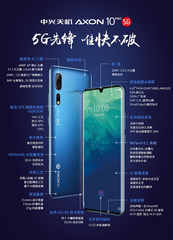 中兴天机Axon 10 Pro 5G