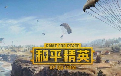 《和平精英》发布专项打击公告:为玩家争取游戏公平