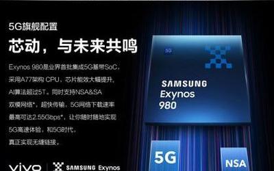 你的手机可以看得更远 vivo X30系列5G新机京东预售开启