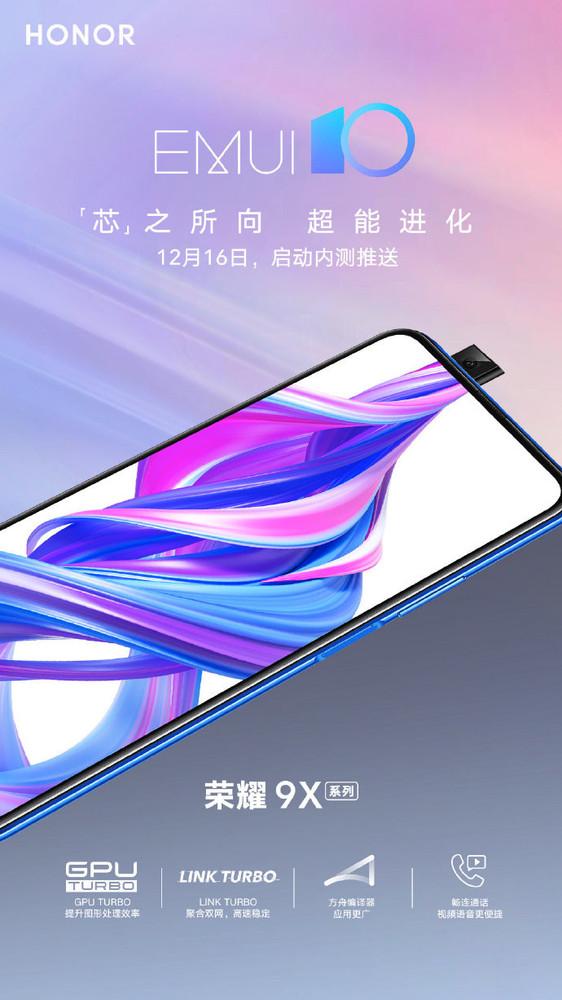 荣耀9X系列开启EMUI10内测,大发快三免费破解版软件...
