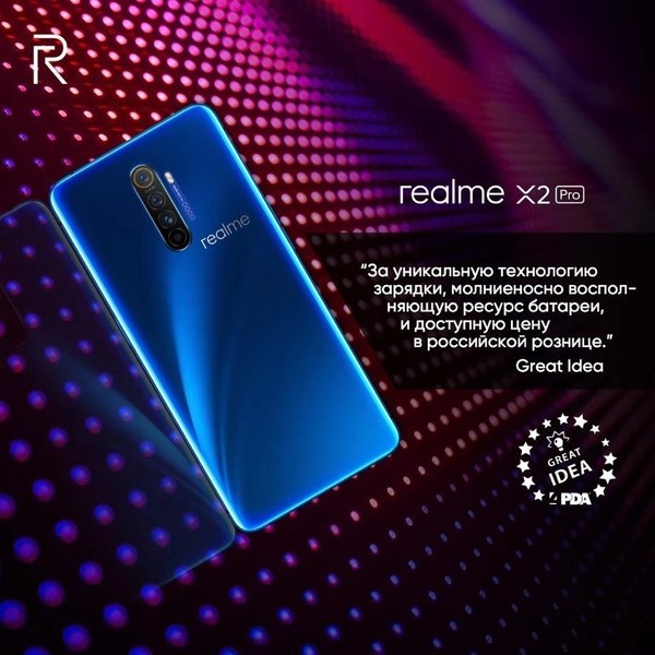 realme X2 Pro获外媒肯定