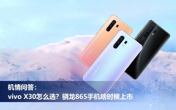 机情问答:vivo X30怎么选?骁龙865手机啥时候上市