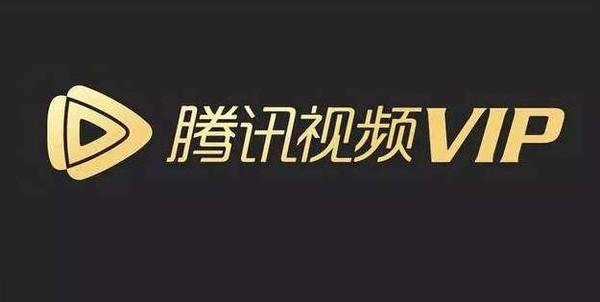 騰訊視頻有沒有免費vip_騰訊vip免費領_騰訊視頻vip免費領7天