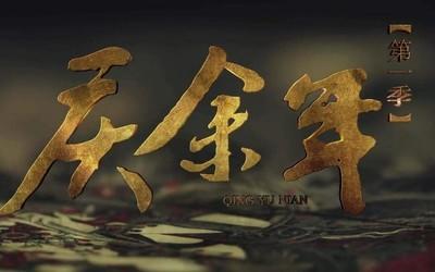 《庆余年》46集全集泄露:腾讯影业表示将追究责任