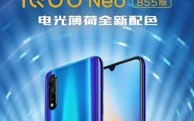 """全新性能旗舰 iQOO Neo 855版""""电光薄荷""""配色发布"""