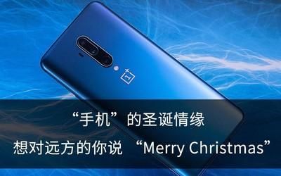 """""""手机""""的圣诞情缘 想对远方的你说 """"Merry Christmas"""""""