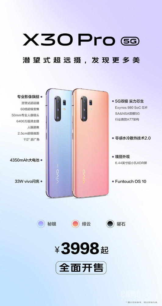 vivo X30 Pro 5G开售