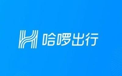 哈啰顺风车庆贺上线一周年 将设立8000万元春运基金