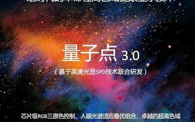 凤凰涅槃!乐视超级电视新品发布 量子点3.0新画质