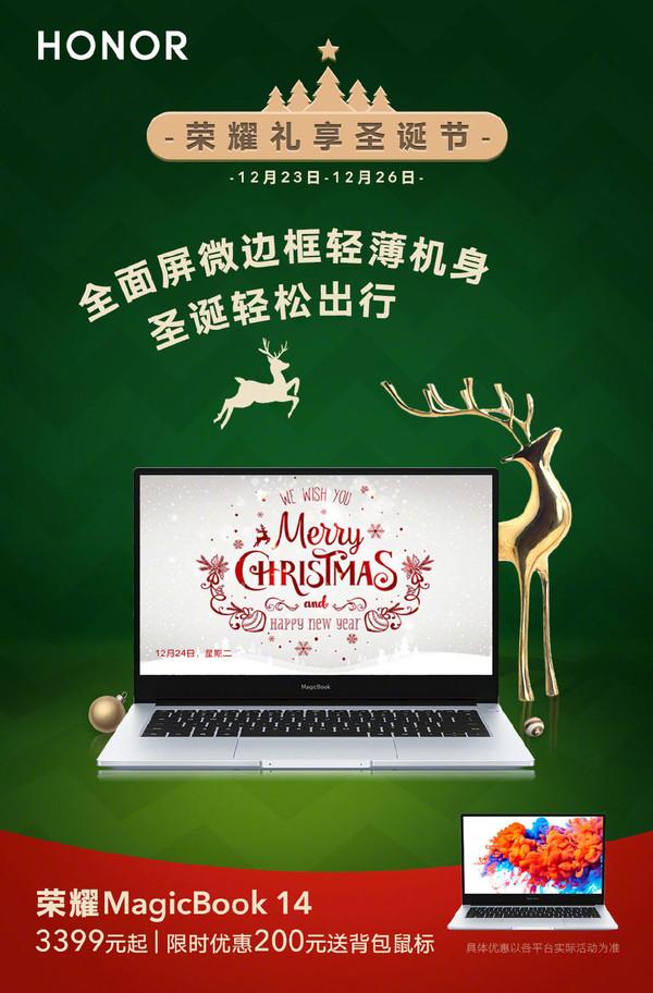 圣诞轻松出行 荣耀MagicBook 14限时减200元还送包