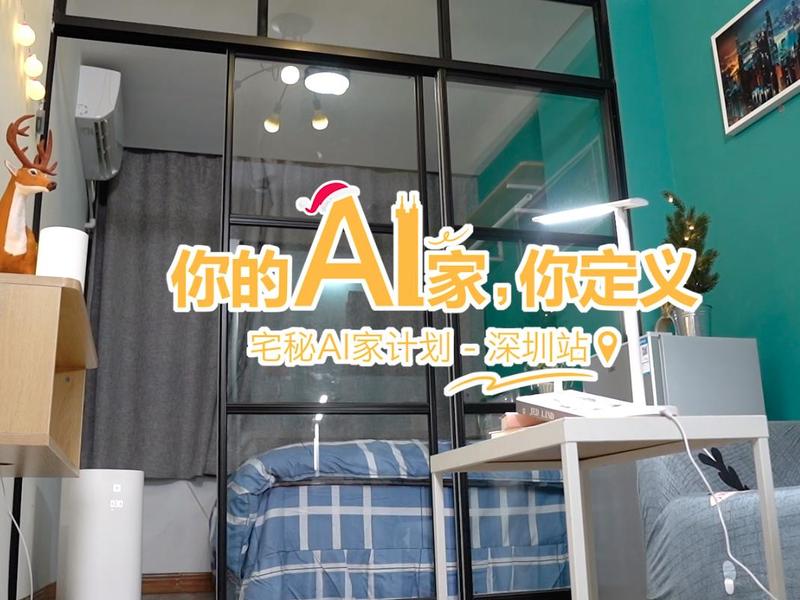 宅秘AI家计划-深圳站|华为新疆福利彩票手机版家居