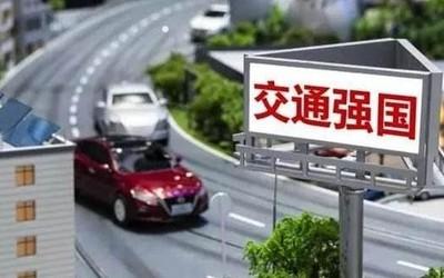 全國交通運輸工作會召開 中國移動成為交通建設試點