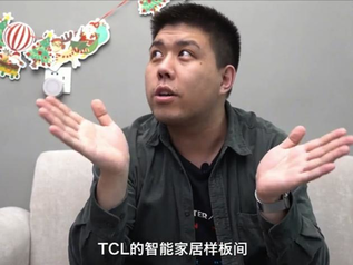宅秘AI家计划-深圳站|带你深度体验TCL智能家居体验间