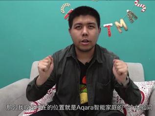 宅秘AI家计划-深圳站 带你深度体验Aqara智能家居