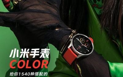 小米手表COLOR亮相:潮流多彩设计1月3日全渠道开售