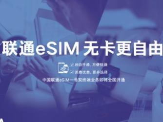 中国联通eSIM一号双终端将全国开通 Apple Watch免费