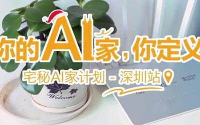 宅秘AI家计划-深圳站|360新疆福利彩票手机版家居体验间