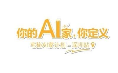 你的AI家 你定义 第二期—深圳站 五位试AI师终极较量