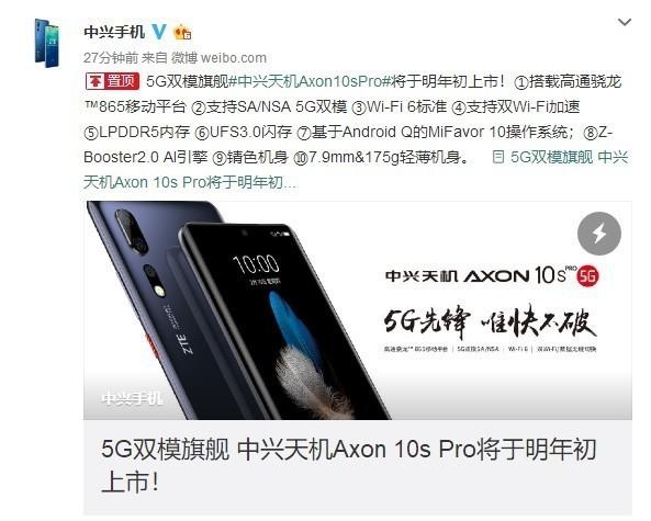 """中兴天机Axon10s Pro 5G""""发布"""""""