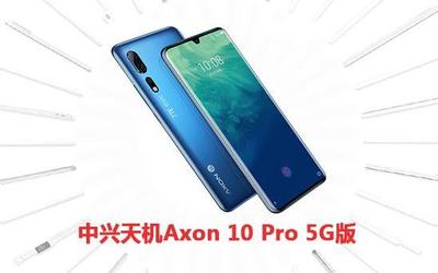 中兴天机Axon 10 Pro 5G版获CNMO 2019 5G先锋产品