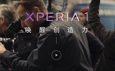 呈现创意 索尼Xperia 1获CNMO年度最具潜力旗舰奖