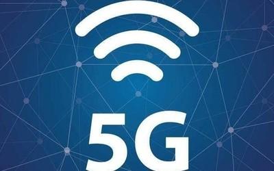 工信部批准《5G移动通信网 核心网总体技术要求》