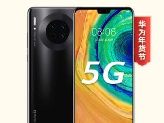 华为年货节暖心上线:Mate30 Pro 5G 24期免息送好礼