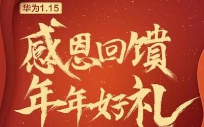 华为感恩回馈季活动正式开启 指定爆款享12期免息