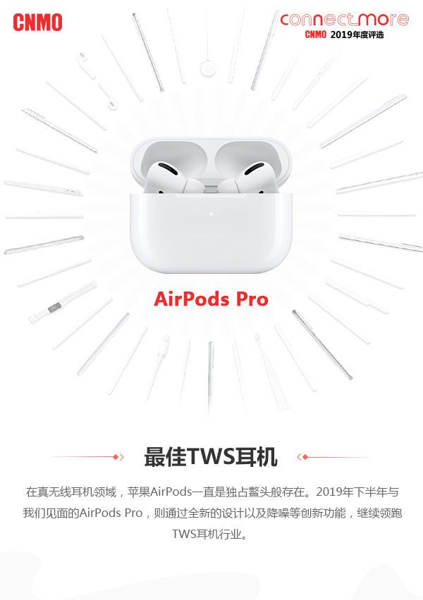 最佳TWS耳機:AirPods Pro