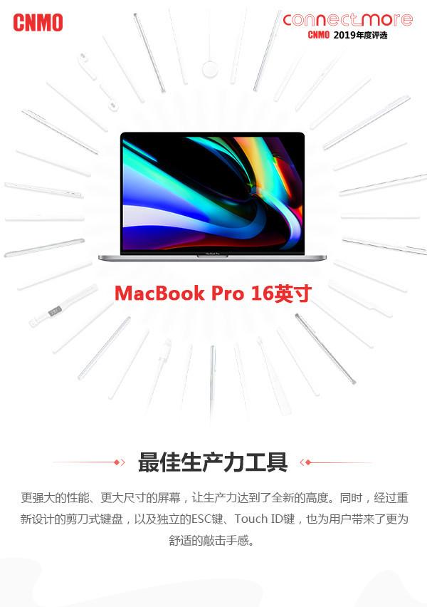 最佳生產力工具:MacBook Pro 16英寸