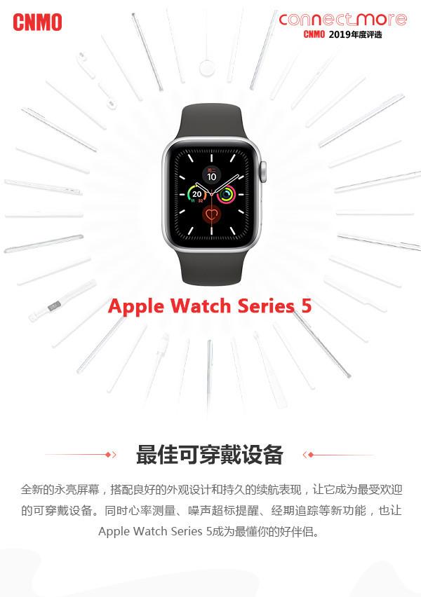 最佳可穿錘:Apple Watch Series 5
