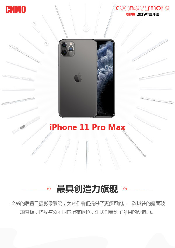 最具創造力旗艦:iPhone 11 Pro Max