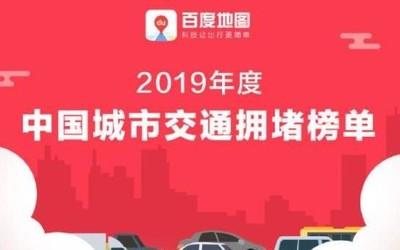 百度地图发布年度全国百城交通拥堵榜单 谁是新堵城