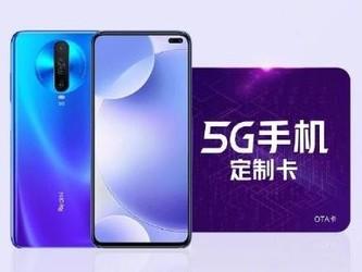 小米5G手机定制卡上线:49元起 买Redmi K30 5G就送!