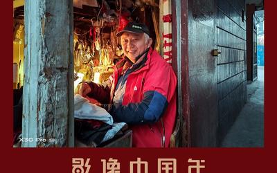 vivo携手人民网:用X30系列记录下笑容里的美丽中国