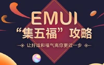 华为EMUI公布集五福攻略 让好运和福气离你更近一步